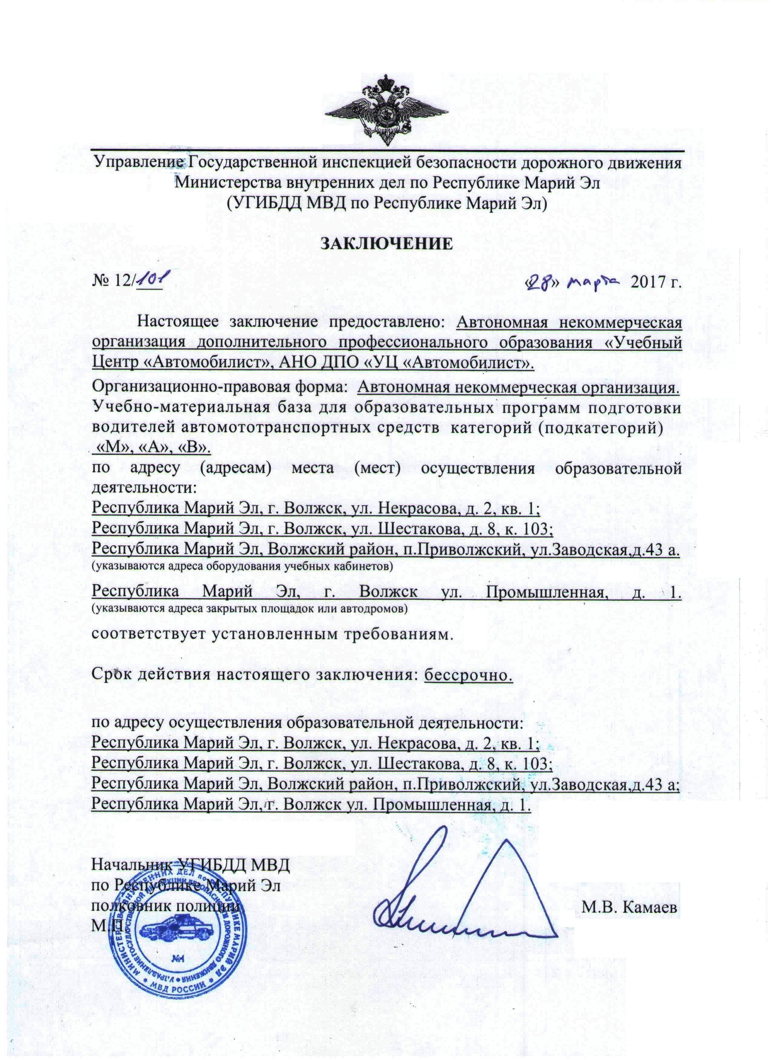 Заключение ГИБДД № 12-101 от 28-03-2017