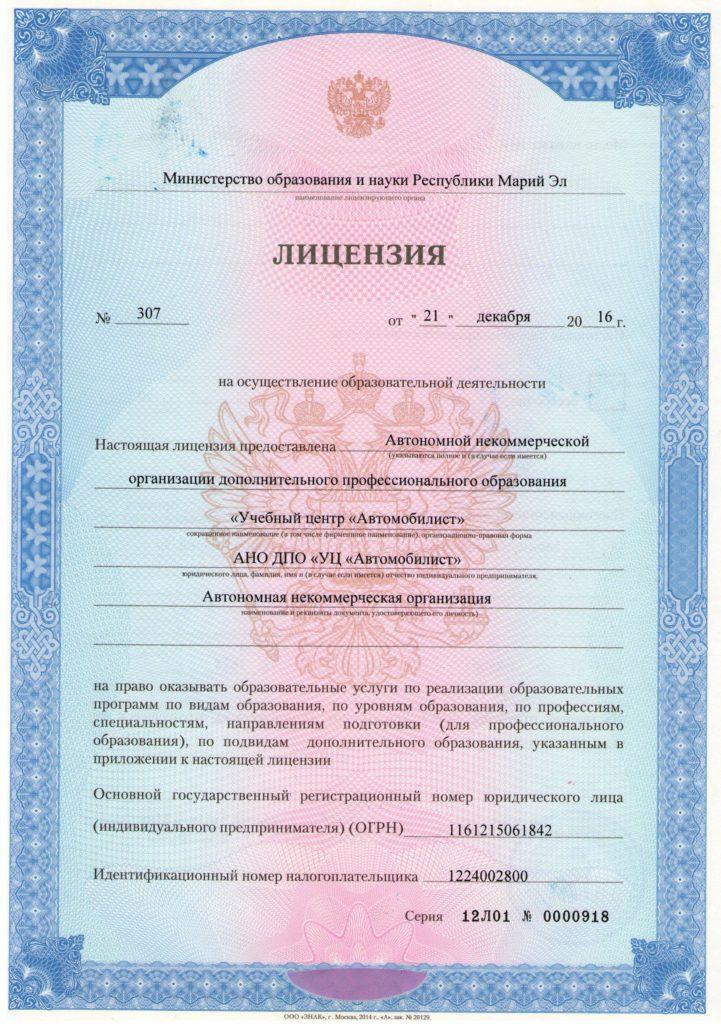 ЛИЦЕНЗИЯ (АНО ДПО УЦ Автомобилист) 1
