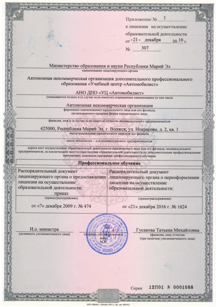 Приложение к ЛИЦЕНЗИИ (АНО ДПО УЦ Автомобилист) 1