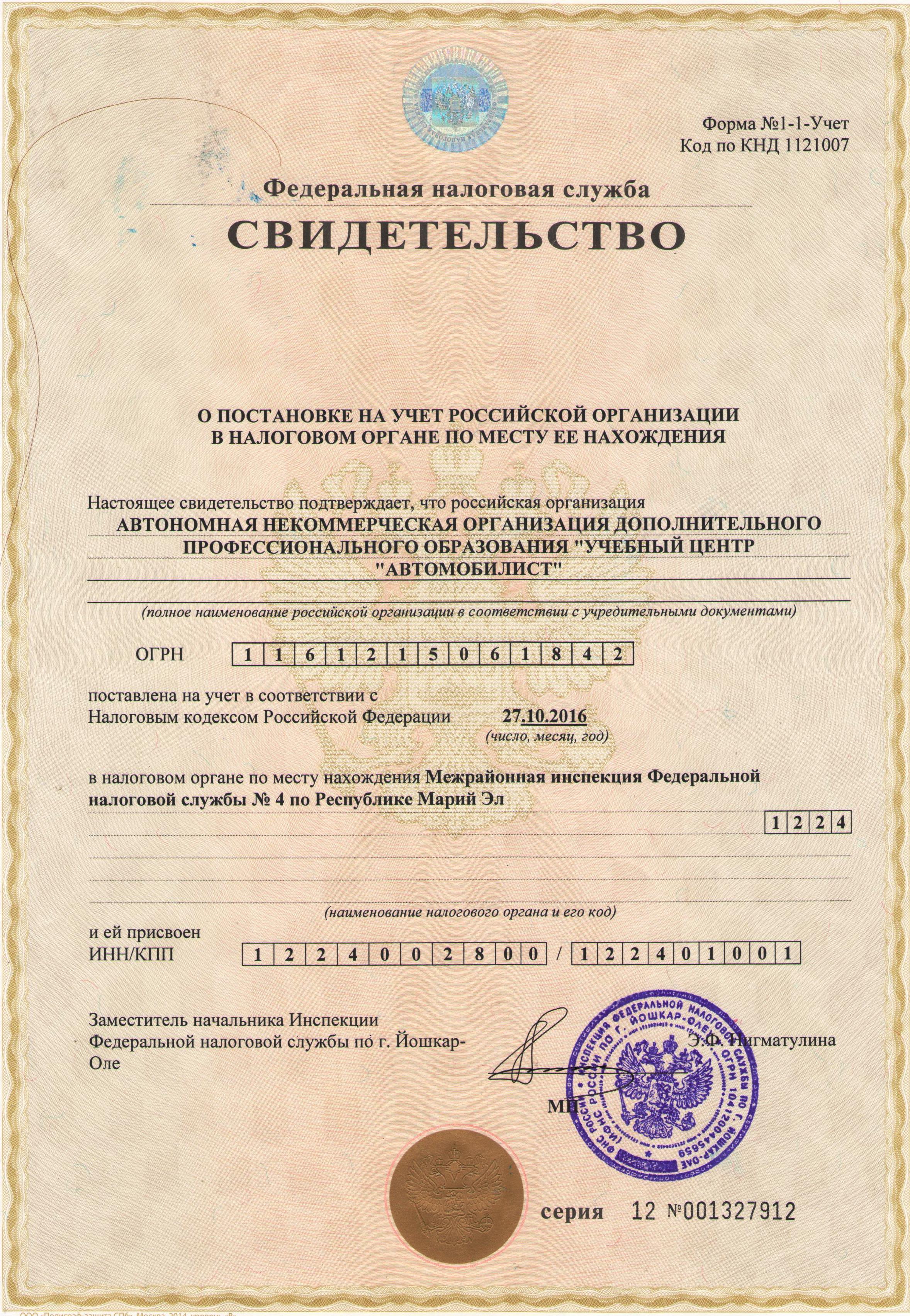 СВИДЕТЕЛЬСТВО о постановке на учёт в Налоговом органе (ИНН-КПП